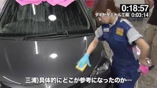 チャンピオン安藤選手、ノーカット施工(解説)