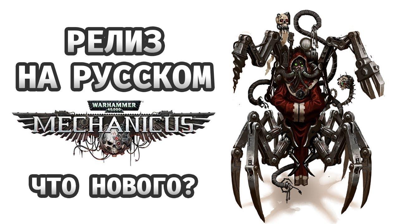 ТЕХНОЖРЕЦЫ С МАРСА ПРОТИВ НЕКРОНОВ! - Warhammer 40,000: Mechanicus. Прохождение на русском