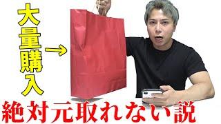 【遊戯王】大人気自販機ガチャ、大量に買ったら100%元取れない説。