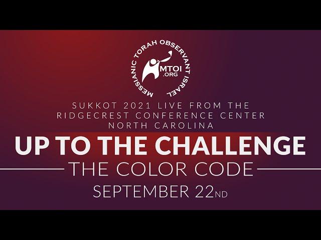 Sukkot 2021   Up to the Challenge - The Color Code   Rabbi Steve Berkson   9-22-2021