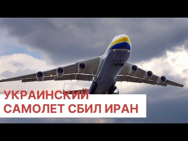 Президент Ирана назвал сбитый украинский самолет «непростительной ошибкой»