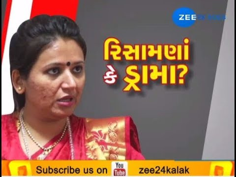 DEBATE: Reshma Patel's FB post expresses resentment or is it mere a drama? - Zee 24 Kalak thumbnail