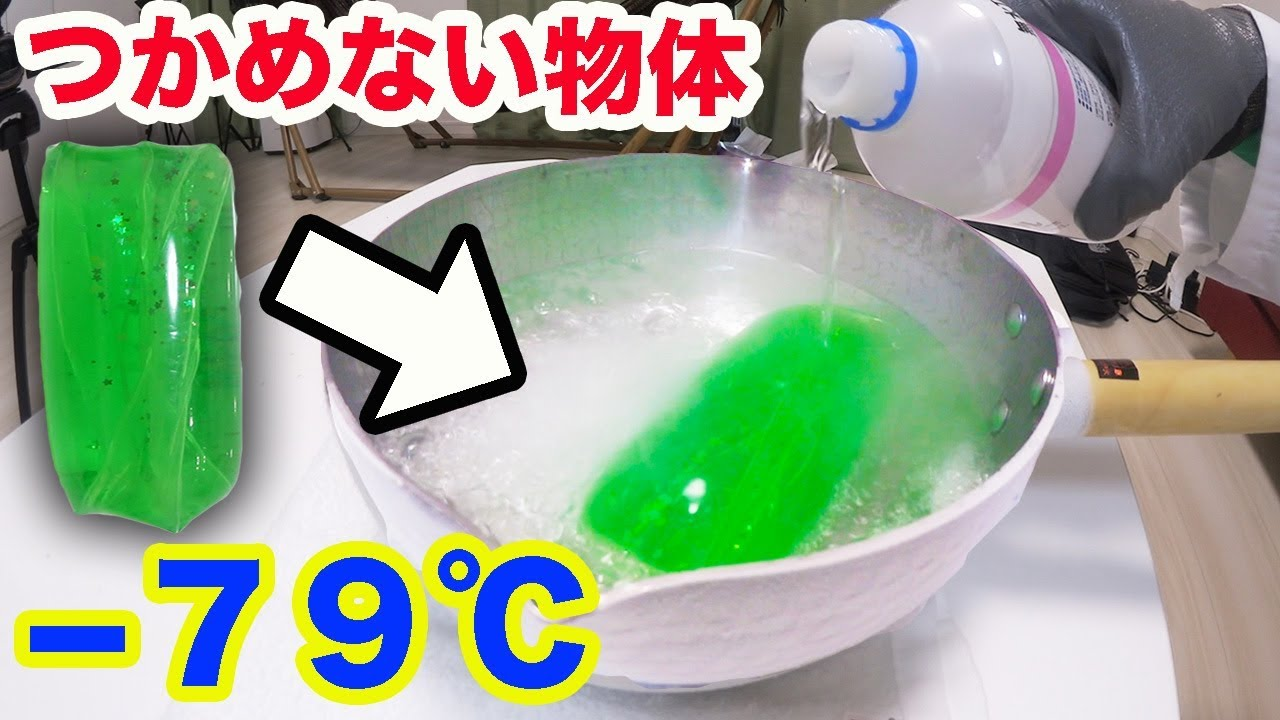 実験】絶対につかめない物体を−79℃に入れたら掴めるのか? - YouTube