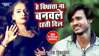 आगया #Rajesh Vishwkarma का सबसे दर्द भरा गीत 2020 | Hey Vidhata Na Banawle Rahti Dil