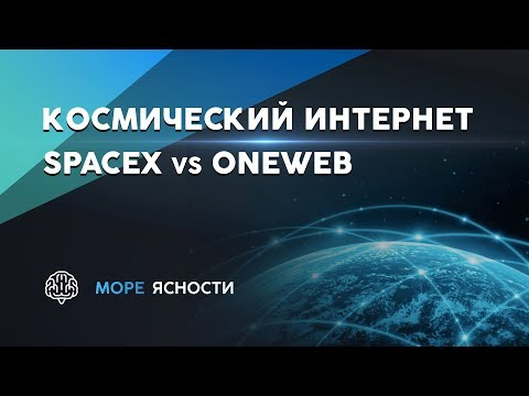 Космический Интернет: SpaceX Starlink Vs OneWeb | Море Ясности