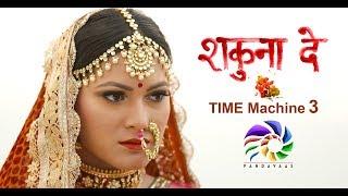 Shakuna De | Time  Machine 3 | Pandavaas