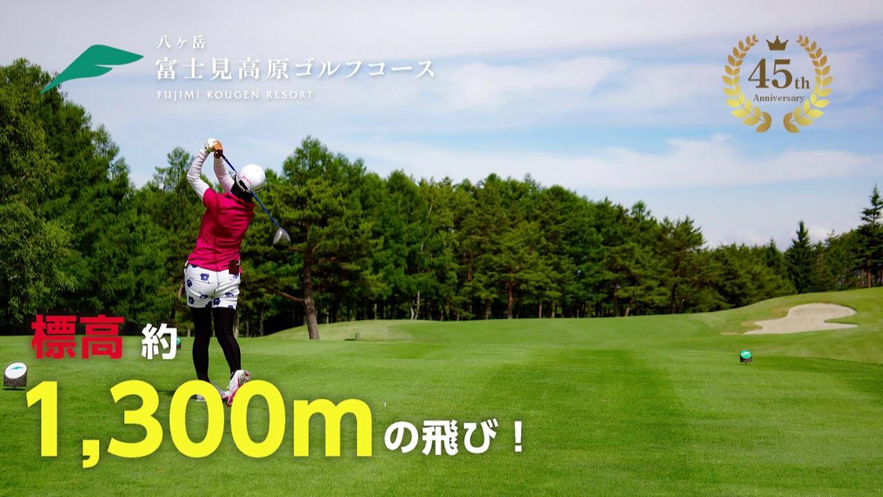 高原 ゴルフ コース 富士見