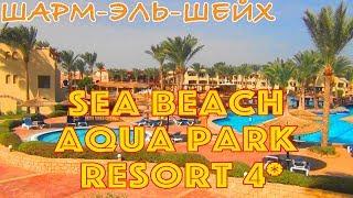 видео Отзывы об отеле » Tropicana Sea Beach (Тропикана Сиа Бич) 5* » Шарм Эль Шейх » Египет , горящие туры, отели, отзывы, фото