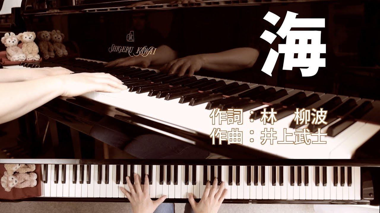 海|童謡・歌唱|ピアノ伴奏|歌詞付き - YouTube