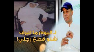 لليوم ما اعرف شنو قطع رجلي!  الفنان سعود الشويعي يروي تفاصيل الحادث الذي فقد فيه قدمه