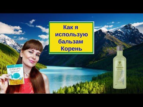 Бальзам Корень Сибирское здоровье применение