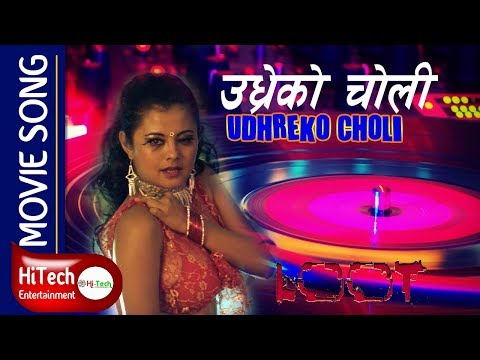 Nepali Movie  LOOT    Udhareko Choli    Song    Sushma Karki    Saugat Malla    Dayahang Rai