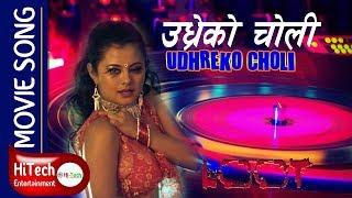 Nepali Movie || LOOT || Udhareko Choli || Song || Sushma Karki || Saugat Malla || Dayahang Rai