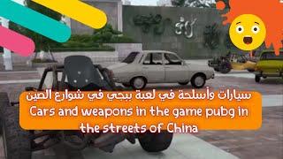 Cars and weapons in the game pubg in the streets of China سيارات وأسلحة في لعبة ببجي في شوارع الصين