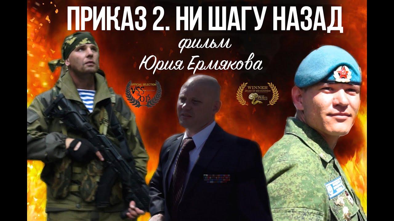 """ПРИКАЗ 2. НИ ШАГУ НАЗАД"". Фильм 2017"