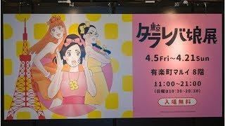 「東京タラレバ娘展」の見どころは? アラサー3人娘&KEY等身大パネル、...