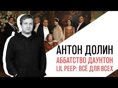 """Антон Долин об Аббатстве Даунтон и портрете проклятого поэта поколения """"Lil Pееp: Все для всех"""""""