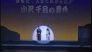 古希だ、人生これからだ!! 小沢千月の舞台 2006年6月25日(飯能市民会館...