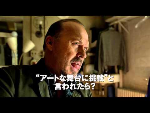 画像: 『バードマン あるいは(無知がもたらす予期せぬ奇跡)』予告編 youtu.be