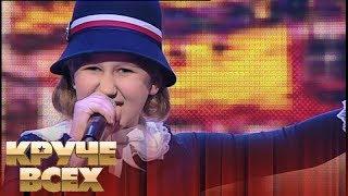 Девочка с восхитительным голосом Ира Шегеда | Круче всех!