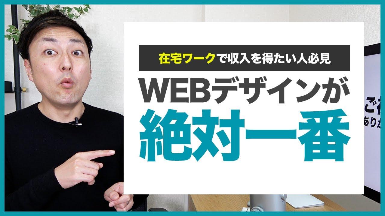 【重要】WEBデザイナーが在宅ワークで一番
