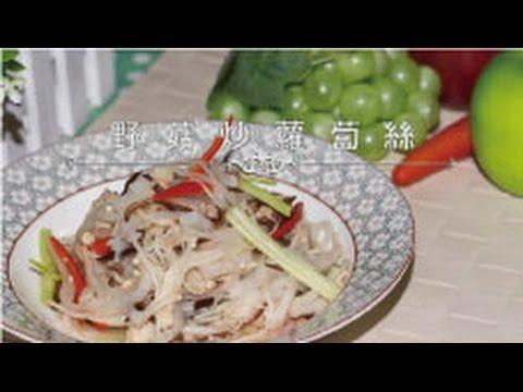 【熊媽媽買菜網】美味食譜-野菇炒蘿蔔絲 - YouTube