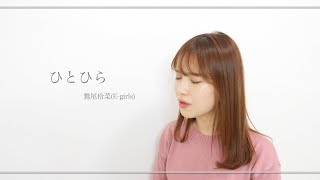 【cover】ひとひら / 鷲尾伶菜(E-girls) Ver. covered by reika yada
