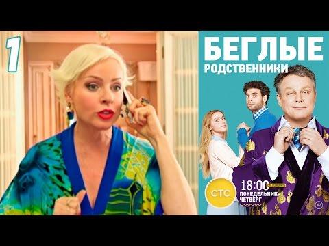 Смотреть сериал беглые родственники сериал 2016