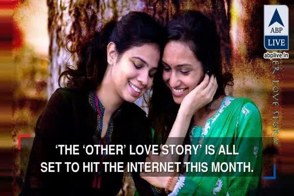 In Graphics: India's first same-sex drama The 'Other' Love Story is set to  hit this month by ABP NEWS