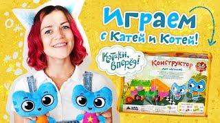 Котики, вперед! - Премьера! - Играем с Катей и Котей - 1 серия - видео для детей