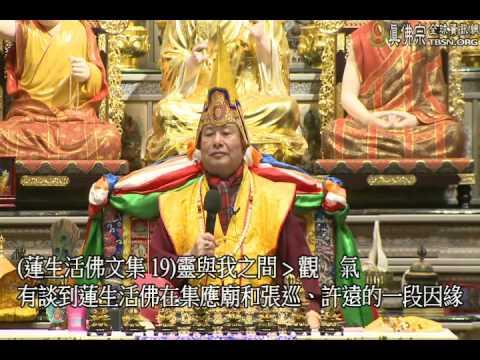蓮生活佛在集應廟和張巡、許遠(...