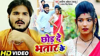 # छोड़ दे भतार के Chhod De Bhatar Ke Arvind Akela Kallu , Antra Singh Bhojpuri Songs New
