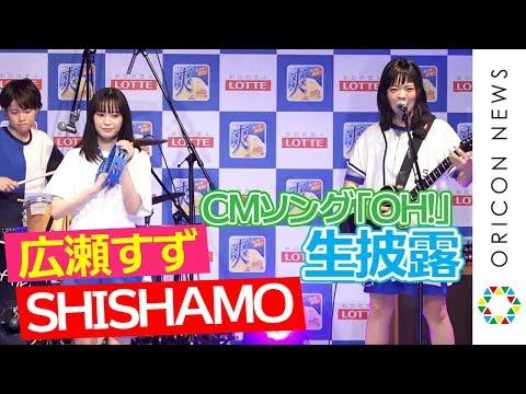 広瀬すず、SHISHAMOと1日限りのコラボ!CMソング「OH!」生披露 ロッテ『爽』新CM発表会