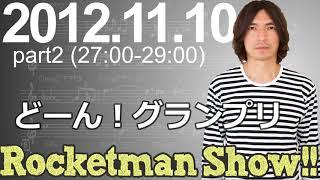 Rocketman Show!! 2012.11.10 放送分(2/2) 出演:ロケットマン(ふか...