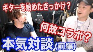 【コラボ】(前編)アフタービートミュージックスクール瀧澤克成さんと対談!!
