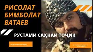 РИСОЛАТ - БИМБОЛАТ ВАТАЕВ (РУСТАМИ ДОСТОН) ____ АНОНС