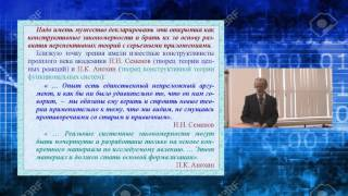 Конструктивное моделирование систем информатики (презентация монографии)
