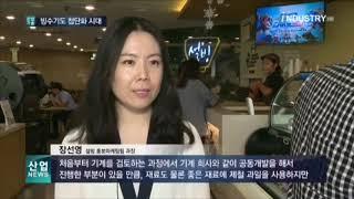 한국의 눈꽃빙수 기계 살펴보기 ㅡ 애프터눈 편