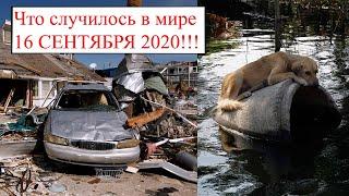 катаклизмы и стихийные бедствия 16 сентября.шторм Айла. Ураган Салли.боль земли.