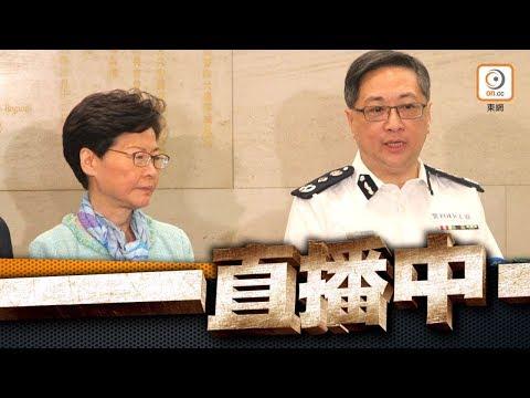 【東網直播】下午3時,行政長官林鄭月娥與司局長和警務處處長見記者