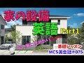 家の設備の英語 Part1【MCS英会話・基礎レッスン#075】