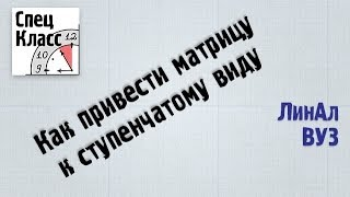 Как привести матрицу к ступенчатому виду - bezbotvy