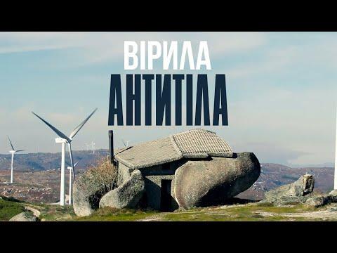 Антитіла - Вірила / Official Video