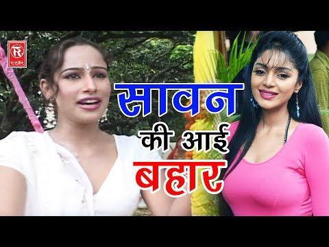 New Dehati Malhar | Sawan Ki Aai Bahar | सावन की आई बहार | Sangita | Rathor Cassette | Malhar 2017