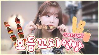 배꼽잡는ㅋㅋㅋ모듬꼬치 먹방 / 닭꼬치, 삼겹꼬치, 은행꼬치, 해물꼬치, 오뎅탕 muckbang