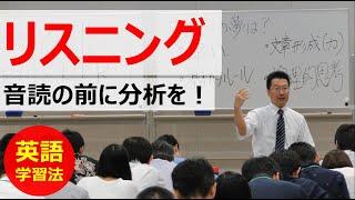 【英語学習法】リスニング 音読の前に分析を!