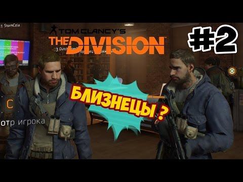 tom clancys the division прохождение на русском #2 √ игра в жанре постапокалипсис