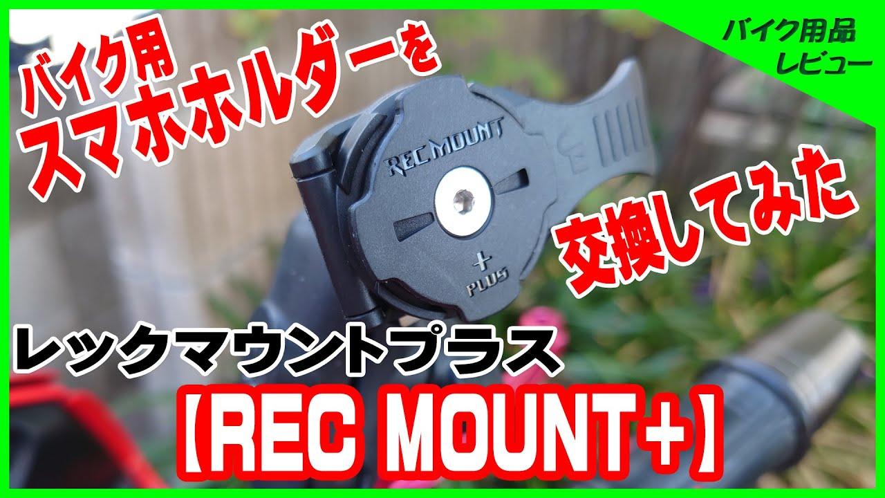 【REC MOUNT+】バイク用スマホホルダーを交換してみたレックマウントプラス
