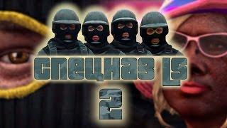 Спецназ LS | 2 - Желторотик | Сериал GTA 5