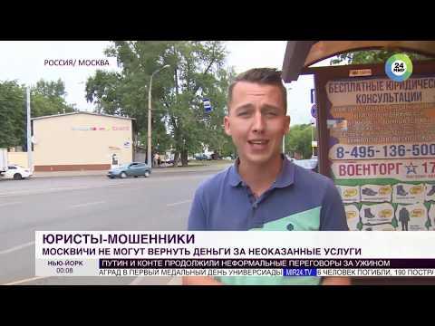 Москву наводнили юристы-мошенники